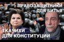 Ткачиха Терешкова для Конституции, правозащитник Пономарев — для битья