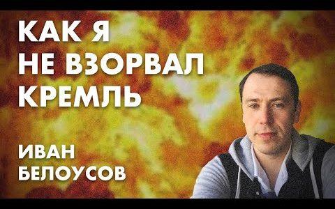 Как я не взорвал Кремль - Иван Белоусов