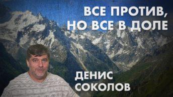 Все против, но все в доле – Денис Соколов
