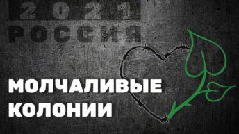 Молчаливые колонии – «Россия 2021»