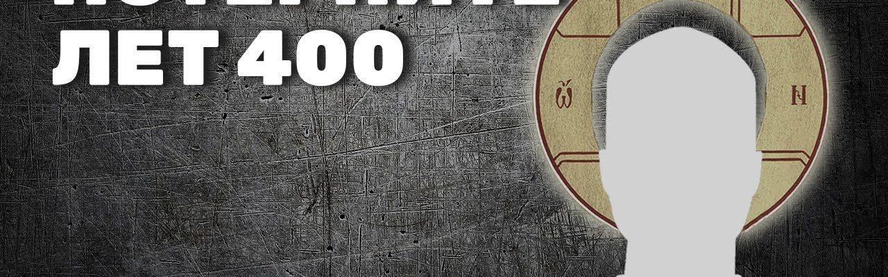 Потерпите лет 400