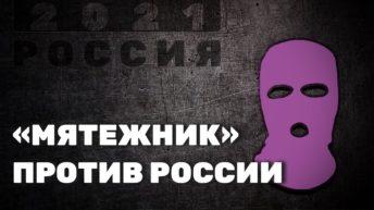 «Мятежник» против России