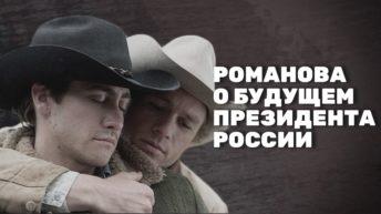 Хорошо смеяться перед арестом – Романова о будущем президента России