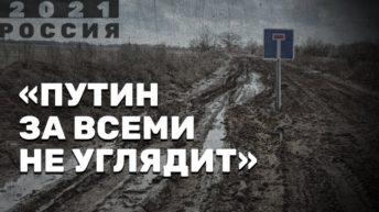 Путин за всеми не углядит – «Россия 2021»